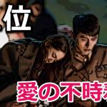 年齢・世代問わず1位は「愛の不時着」!韓国ドラマ人気ランキングアンケートの結果